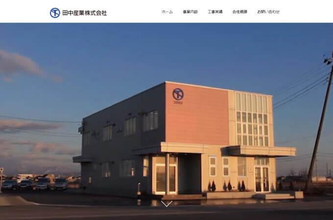 田中産業1