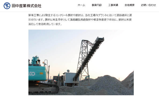 田中産業2