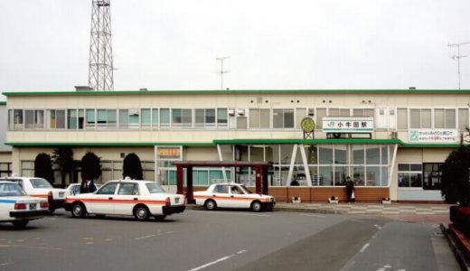 遠田郡のおすすめ解体業者をお探しの方へ