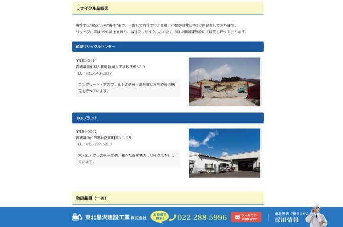 東北黒沢建設工業2