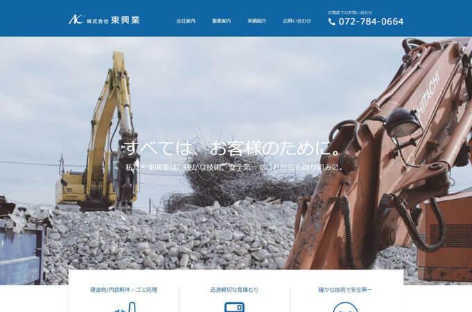 株式会社東興業