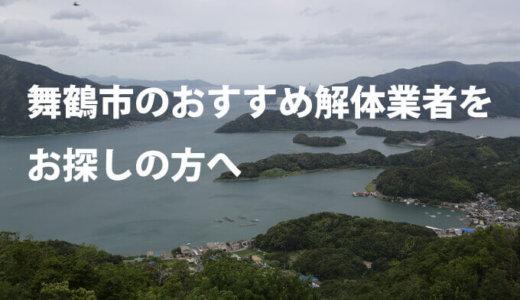 京都府舞鶴市のおすすめ解体業者をお探しの方へ