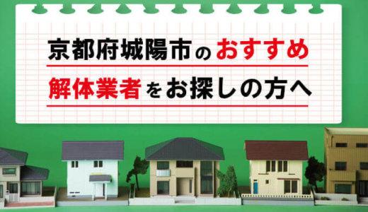 京都府城陽市のおすすめ解体業者をお探しの方へ