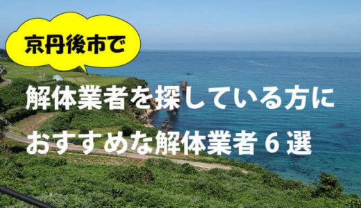 京都府京丹後市で解体業者を探している方におすすめな解体業者6選