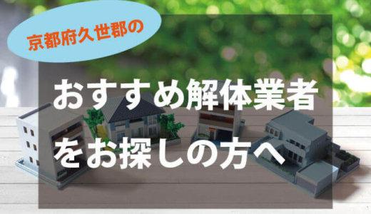 京都府久世郡のおすすめ解体業者をお探しの方へ