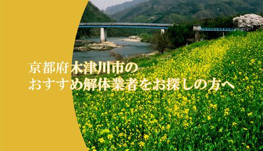 京都府木津川市のおすすめ解体業者をお探しの方へ