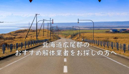 北海道広尾郡のおすすめ解体業者をお探しの方へ
