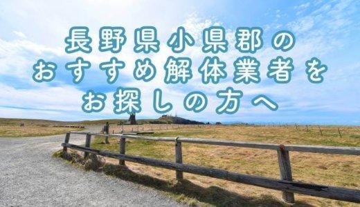 長野県小県郡のおすすめ解体業者をお探しの方へ