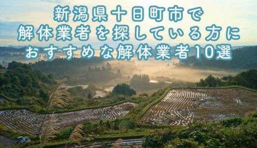 新潟県十日町市で解体業者を探している方におすすめな解体業者10選
