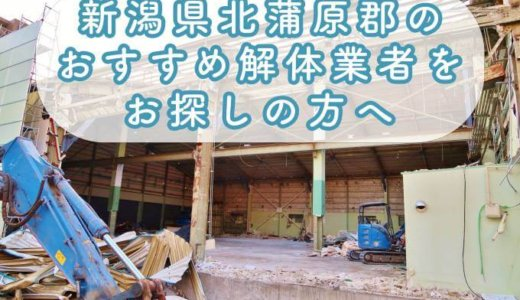 新潟県北蒲原郡のおすすめ解体業者をお探しの方へ