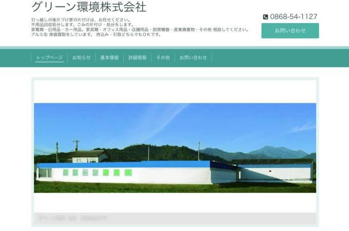 グリーン環境株式会社