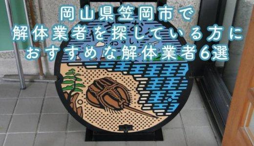 岡山県笠岡市で解体業者を探している方におすすめな解体業者6選