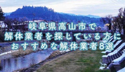 岐阜県高山市で解体業者を探している方におすすめな解体業者8選