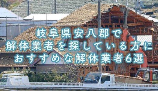 岐阜県安八郡で解体業者を探している方におすすめな解体業者6選