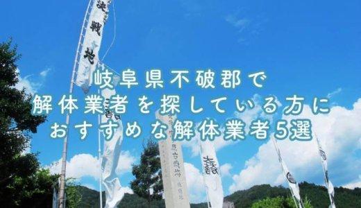 岐阜県不破郡で解体業者を探している方におすすめな解体業者5選