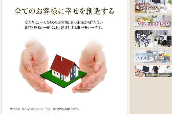 平成建設株式会社