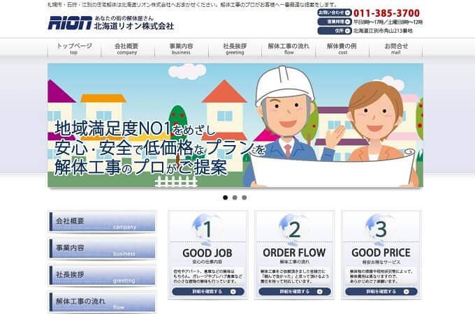 北海道リオン株式会社