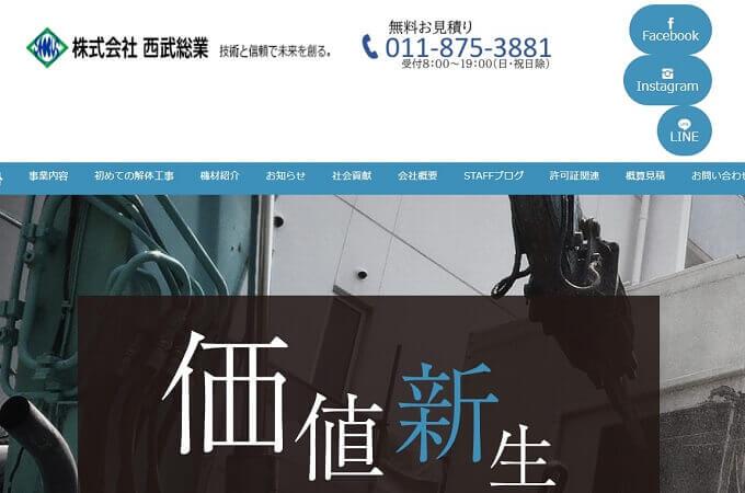 株式会社西武総業