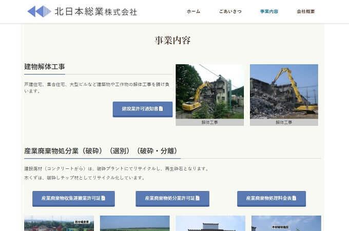 北日本総業株式会社