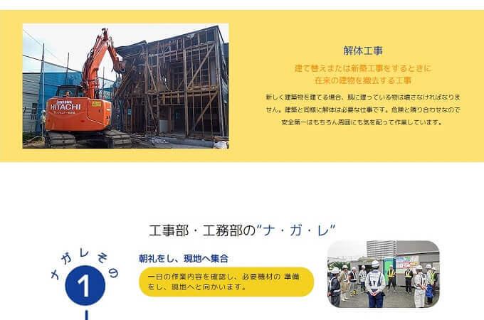 株式会社石川組