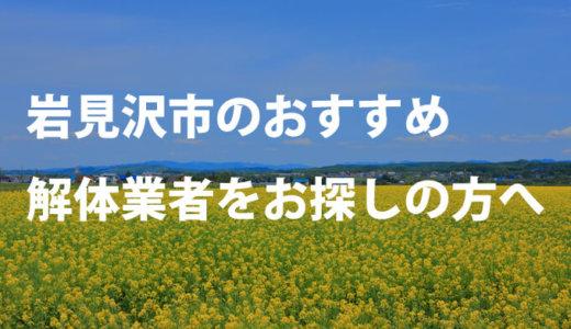 北海道岩見沢市のおすすめ解体業者をお探しの方へ