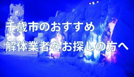 北海道千歳市のおすすめ解体業者をお探しの方へ