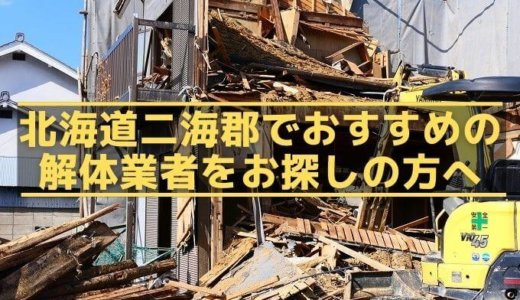 北海道二海郡でおすすめの解体業者をお探しの方へ
