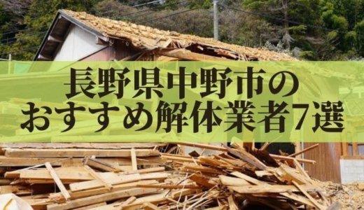 長野県中野市で解体業者を探している方におすすめな解体業者6選