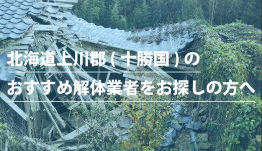 北海道上川郡(十勝国)のおすすめ解体業者をお探しの方へ