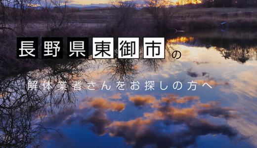 長野県東御市のおすすめ解体業者をお探しの方へ
