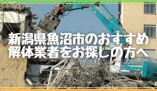新潟県魚沼市のおすすめ解体業者をお探しの方へ