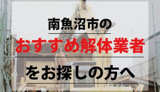 新潟県南魚沼市のおすすめ解体業者をお探しの方へ