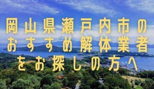 岡山県瀬戸内市のおすすめ解体業者をお探しの方へ