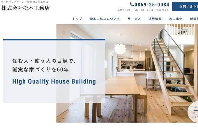 株式会社松本工務店
