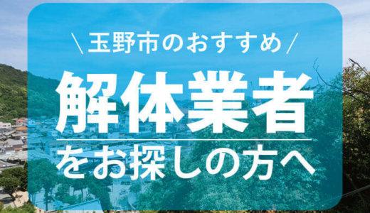 岡山県玉野市のおすすめ解体業者をお探しの方へ