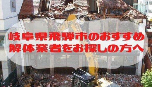 岐阜県飛騨市のおすすめ解体業者をお探しの方へ