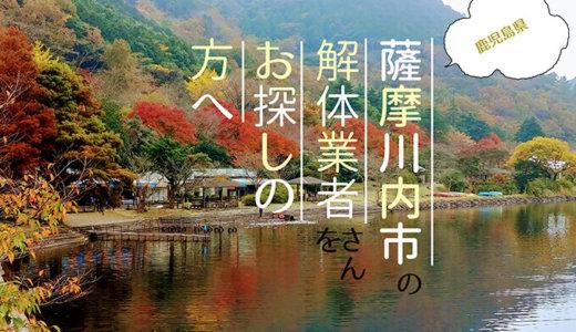 鹿児島県薩摩川内市の解体業者さんをお探しの方へ