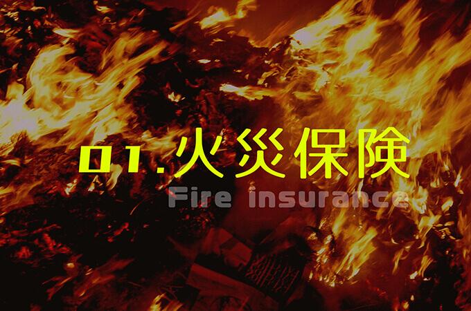 01.火災保険