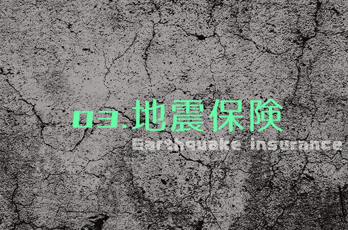03.地震保険