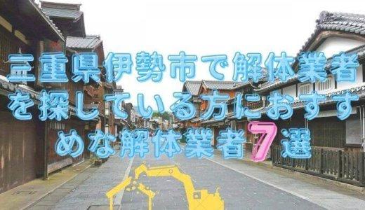 三重県伊勢市で解体業者を探している方におすすめな解体業者7選