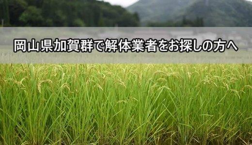 岡山県加賀郡で解体業者をお探しの方へ