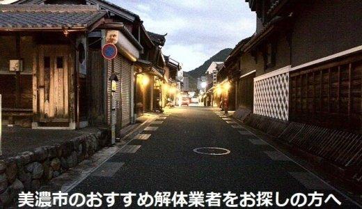岐阜県美濃市のおすすめ解体業者をお探しの方へ