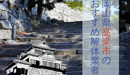 岡山県高梁市のおすすめ解体業者をお探しの方へ