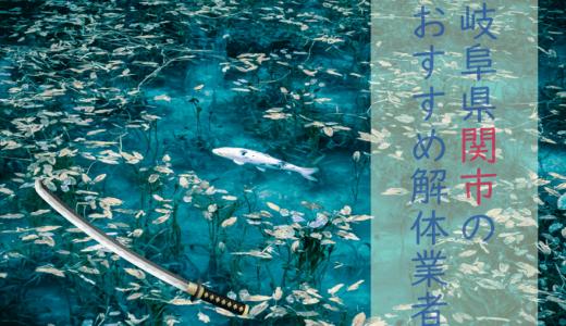 岐阜県関市のおすすめ解体業者をお探しの方へ