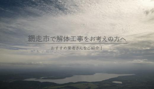 北海道網走市のおすすめ解体業者をお探しの方へ