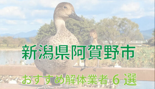 新潟県阿賀野市で解体業者を探している方におすすめな解体業者6選