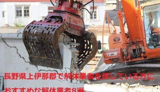 長野県上伊那郡で解体業者を探している方におすすめな解体業者8選