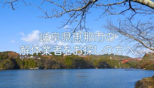 岐阜県恵那市のおすすめ解体業者をお探しの方へ