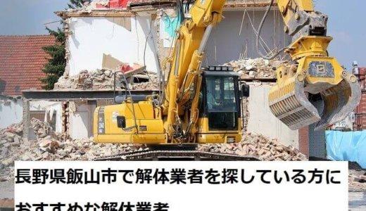 長野県飯山市で解体業者を探している方におすすめな解体業者