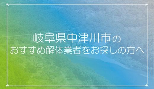 岐阜県中津川市のおすすめ解体業者をお探しの方へ